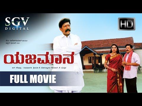 Xxx Mp4 Yajamana Kannada Full Movie Kannada Movies Vishnuvardhan Shashikumar Abhijith Prema 3gp Sex