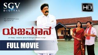 Yajamana - Kannada Full Movie | Kannada Movies | Vishnuvardhan, Shashikumar, Abhijith, Prema