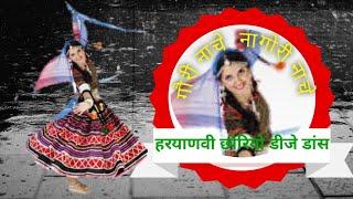 गोरी नाचे नागोरी नाचे Gori Nache Nagori Nache (छम्मक छम्मक ) song pe  haryanvi Dj dance Haryanvi