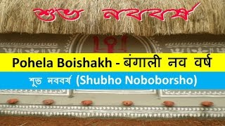 Pohela Boishakh - Shubho Noboborsho 2017 - बंगाली नव वर्ष ,Saturday, 15th April 2017