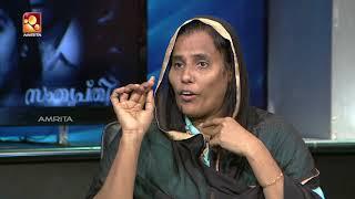 Kathayallithu Jeevitham | Saleena BMW Cheating Case | Episode 01 | 12th Mar 2018