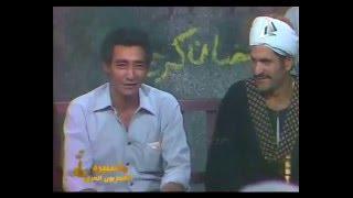 سهرة من برنامج السامر تقديم عبدالرحمن الابنودى والريس متقال