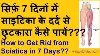 7 दिनों में साइटिका के दर्द से छुटकारा पाने का चमत्कारी नुस्खा   Get Rid from Sciatica in 7 Days