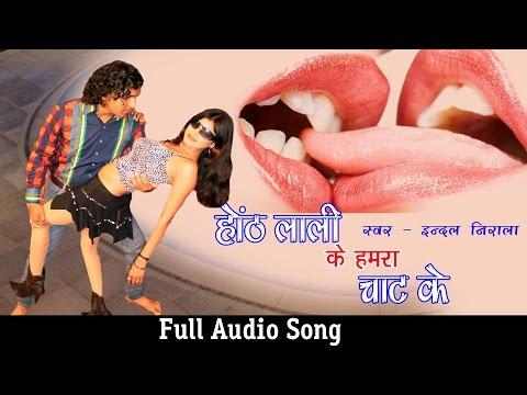 होठ लाली के हमरा चाट के - Indal Nirala - Bhojpuri New Song 2016 | Bhojpuri Hot Songs New 2016