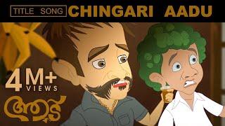 Chingari Aadu. Aadu Title Song HD - Jayasurya,Vijay Babu,Sandra Thomas