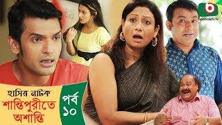 হাসির নাটক - শান্তিপুরীতে অশান্তি   Shantipurite Oshanti Ep - 10   Bangla Comedy Natok   Arfan Nisho