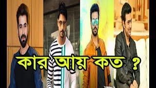 কার আয় কত ? Highest paid bengali Actors 2017-18 Latest ,Jeet, Dev, Shakib, Yash Dasgupta