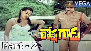 Roshagadu Full Movie Part 2 || Super Hit Telugu Movie