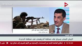 مداخلة العقيد يحيي أبو حاتم الخبير العسكري اليمني حول مواجهات الجيش اليمني للحوثيين