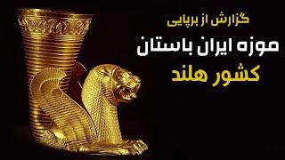 بازدید از موزه ایران باستان در هلندAncient Persia museum in Netherlands
