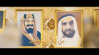"""""""راية المجد"""" إهداء من الإمارات إلى السعودية بمناسبة اليوم الوطني السعودي الـ 88"""