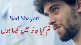 Shayari ||  Tum kiya jano main kesa hon ||  Sad Urdu Poetry