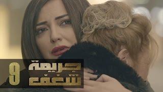 Jareemat Shaghaf Episode 9 - مسلسل جريمة شغف الحلقة 9
