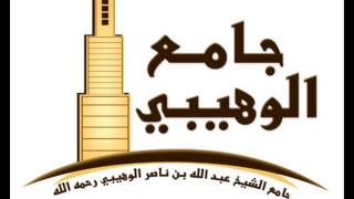 عبدالله الموسى (سورة يوسف) رمضان 1437هـ