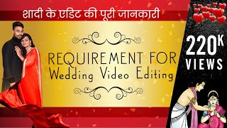 Edius Video Editing| Wedding Video Editing| Video Mixing| - Requirement of Wedding Video Editing