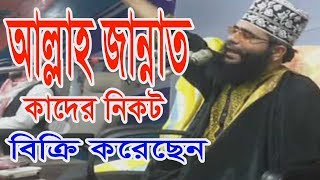 Bangla waz সাঈদী সাহেবের ভাগিনা Allama nurul islam kasemi