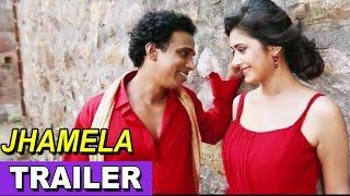 Jhamela Official Trailer | Pawa, Preetika | In Cinemas 22nd April 2016