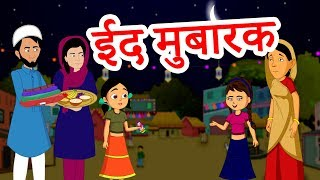 ईद मुबारक | Hindi Kahaniya | Moral Stories for Kids | Hindi Cartoon kahaniyaan | Maha Cartoon TV XD