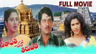 Seetapathi Chalo Tirupathi Telugu Full Movie | Rajendra Prasad | Aishwariyaa | V9 Videos