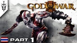 BRF - God of War 3 (Part 1)