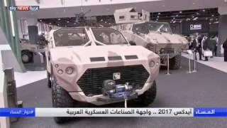 آيدكس 2017 .. واجهة الصناعات العسكرية العربية