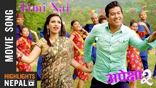 Timi Nai Ho Mero | New Nepali Movie APEKCHHYA 2 Song 2017/2074 | Yogesh Kaji & Reshma Pun