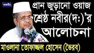 Bangla Waz | শ্রেষ্ঠ নবীর আলোচনা by mawlana Tofazzol Hossain | 2017