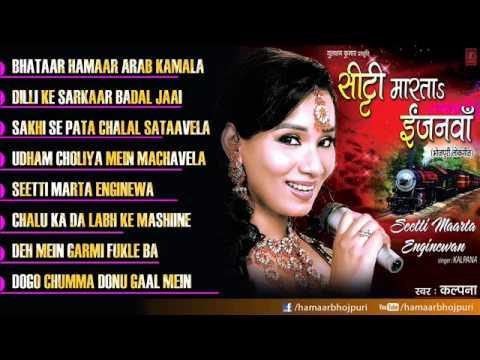 ... Enginewa Full Songs - Kalpana Latest Bhojpuri Album Mobile Hd 3Gp Mp4