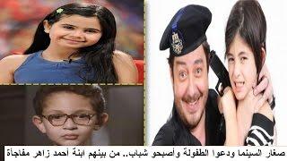 صغار السينما ودعوا الطفولة وأصبحو شباب من بينهم ابنة أحمد زاهر مفاجأة !