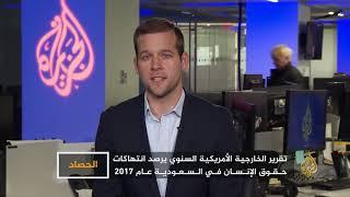 الحصاد-السعودية.. سجل حقوق الإنسان