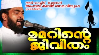 ഉമറിന്റെ ജീവിതം || Latest Islamic Speech in Malayalam 2016 | Kabeer Baqavi New Speech