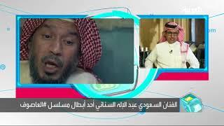 تفاعلكم : عبد الإله السناني: الهجوم على العاصوف ممنهج