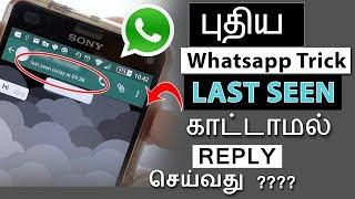 புதிய Whatsapp Trick | How to send whatsapp message without Last Seen