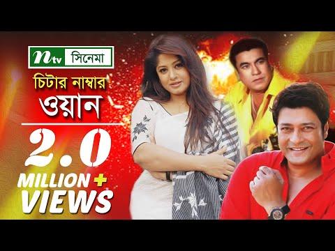 Xxx Mp4 Bangla Movie Cheater Number One Manna Moushumi Full Bangla Movie 3gp Sex