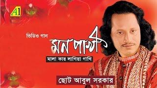 মন পাখি বিচ্ছেদ গান | পর্ব ০৩ | mon pakhi | bangla baul bicchedi gaan  | abul sarkar