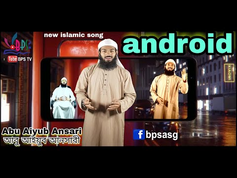 Xxx Mp4 অ্যান্ড্রয়েড নিয়ে চমৎকার একটি সংগীত আবু আইয়ুব আনসারী বি পি এস আনসার Android Abu Aiyub Ansari 3gp Sex