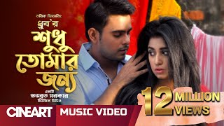 Download Sudhu Tomar Jonno | Dhruba | Official Music Video 3Gp Mp4