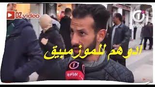 سئلوه عن سبب العنوسة في الجزائر -شاهد الجواب ❤️ههههه مقود
