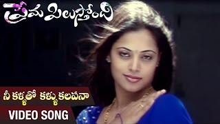 Nee Kallatho Kallu Kalapana Video Song | Prema Pilustondi Telugu Movie | Sindhu Menon | Chanti