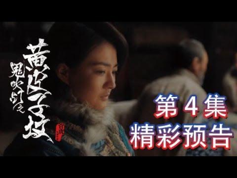 鬼吹灯之黄皮子坟 04丨Candle in the Tomb: The Weasel Grave 04(主演:阮经天, 徐璐)【精彩预告片】