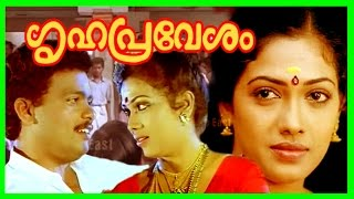Grahapravesam | Malayalam Super Hit Full Movie | Jagadish & Rekha