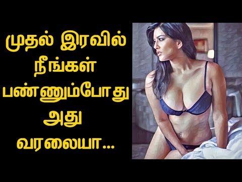 Xxx Mp4 First Night ல அவுங்க Virgin ன இல்லையானு கண்டுபிடிப்பது எப்படி Latest Tamil Kisu Kisu News 3gp Sex