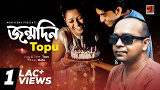 Jonmodin by Topu | Album Shey Ke | Official Music Video