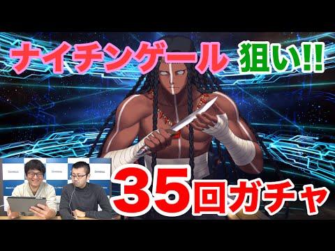 【Fate/Grand Order】期間限定「イ・プルーリバス・ウナムピックアップ召喚」ナイチンゲール狙いで35回チャレンジ!!【ほぼ最速ガチャ実況】