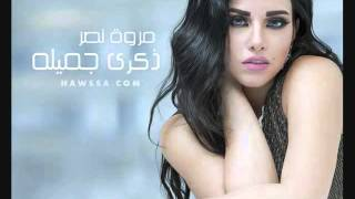 اغنية مروة نصر - ذكرى جميلة / Marwa Nasr - Zekra Gamela