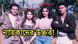 শাবনুর সহ সফল নায়িকাদের উচ্চতা শুনলে অবাক হয়ে যাবেন । Shabnur & other Bangla Movie Actresses Height