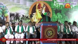 7-9-2016 ஒரத்தநாடு பொதுக்கூட்டம் -சீமான் எழுச்சியுரை | Naam Tamilar Seeman Speech Orathanadu