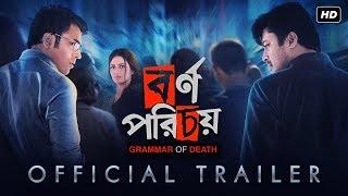 Bornoporichoy ( বর্ণপরিচয় )   Official Trailer   Abir, Jisshu, Priyanka   Mainak Bhaumik   SVF