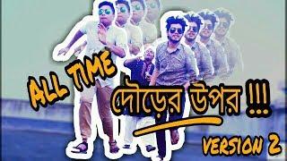 অল টাইম দৌড়ের উপর l @ll Time Dourer upor l Version-2 l bangla funny video