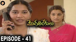 Episode 41 of MogaliRekulu Telugu Daily Serial || Srikanth Entertainments
